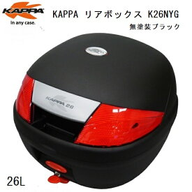 KAPPA / カッパ リアボックス トップケース(K26NYG) 26L 無塗装ブラック 送料無料