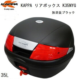 KAPPA / カッパ リアボックス トップケース(K35NYG) 35L 無塗装ブラック 送料無料