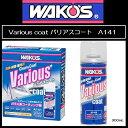 WAKO'S/ワコーズ WハイブリッドポリマーVAC バリアスコートA141