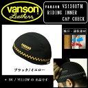 vanson バンソン VS13607N ライディング インナーキャップ ブラック/イエロー フリーサイズ (ポスト投函便)
