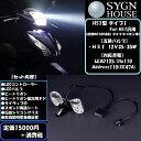 サインハウス LEDヘッドライトバルブ HS1型 汎用 送料無料