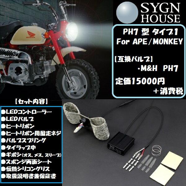サインハウス LEDヘッドライトバルブ PH7 モンキー/エイプ 送込