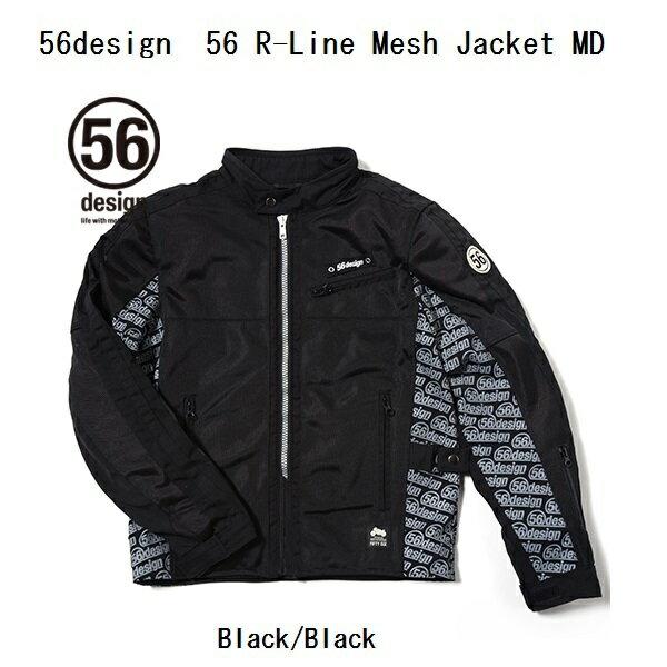 (セール特価) 56design メッシュジャケット 56 R-Line Mesh Jacket MD ブラック/ブラック あす楽対応 送料無料
