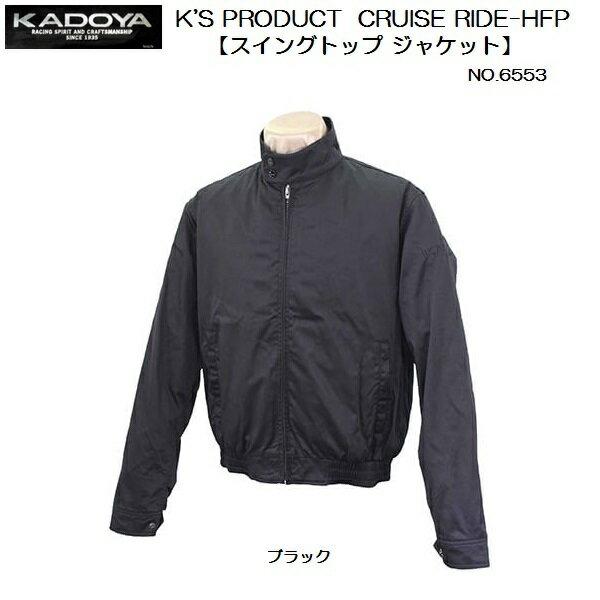 カドヤ K'S PRODUCT CRUISE RIDE-HFP スイングトップ ジャケット No.6553 ブラック