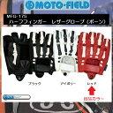 送料無料MOTO-FIELD / モトフィールドHalf Finger Gloves牛革 半指 グローブ(ボーン)MFG-175 レッド