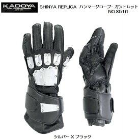 カドヤ SHINYA REPLICA ハンマーグローブ- ガントレット NO.3516 シルバーXブラック 防寒 送料無料