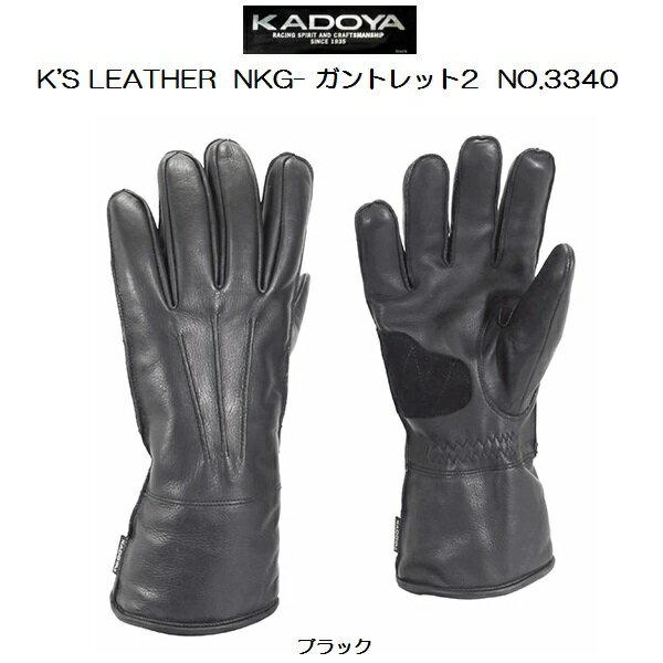 カドヤ K'S LEATHER NKG- ガントレット2 ウインターグローブ NO.3340 ブラック 送料無料(ポスト投函便)