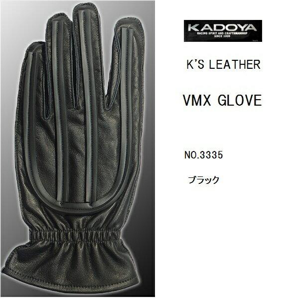 カドヤ K'S LEATHER VMX グローブ NO.3335 ブラック 送料無料(ポスト投函便)