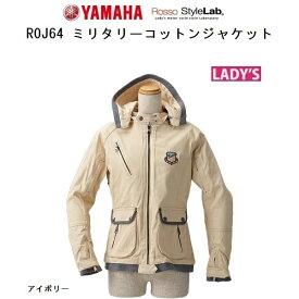 YAMAHA ロッソスタイルラボ ROJ64 ミリタリーコットンジャケット アイボリー レディース (春夏モデル) 送料無料