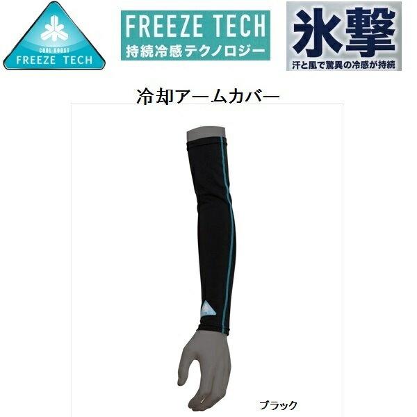 氷撃 FREEZE TECH(フリーズテック) 冷却アームカバー ブラック 日本製 送料無料(ポスト投函便)