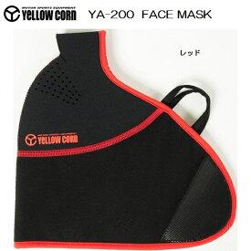 イエローコーン 防寒 ネオプレーン フェイスマスク YA-200 レッド フリーサイズ (ポスト投函便)