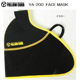イエローコーン 防寒 ネオプレーン フェイスマスク YA-200 イエロー フリーサイズ (ポスト投函便)