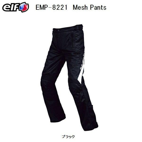 エルフ EMP-8221 メッシュパンツ ブラック (2018春夏モデル) 送料無料