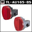 キャットアイ TL-AU165-BS JIS規格適合リフレクター搭載自動点滅タイプ テールライト CAT EYE シートステー取付用 02P03Dec16