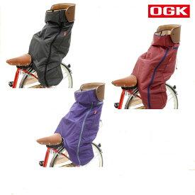 OGK技研 うしろ子供のせ用ブランケット BKR-001 OGK製後幼児座席用