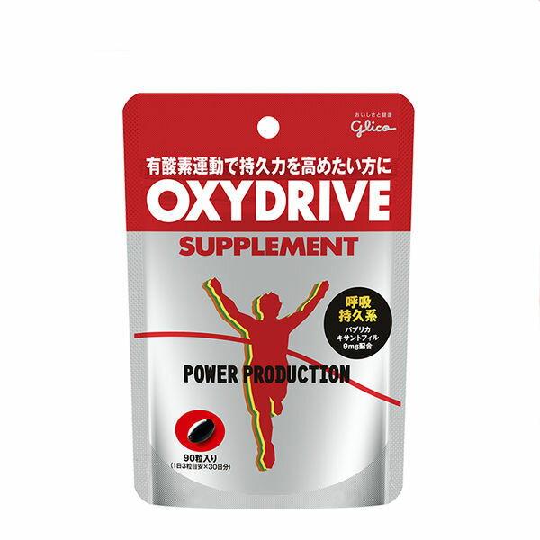 グリコ パワープロダクション オキシドライブ サプリメント 90粒 有酸素運動 glico POWER PRODUCTION OXYDRIVE SUPPLEMENT