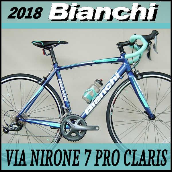 ロードバイク ビアンキ ビア ニローネ 7 プロ クラリス (ラピスブルー) 2018 Bianchi VIA NIRONE 7 PRO CLARIS 02P03Dec16