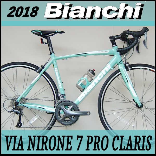 ロードバイク ビアンキ ビア ニローネ 7 プロ クラリス (チェレステ) 2018 Bianchi VIA NIRONE 7 PRO CLARIS 02P03Dec16