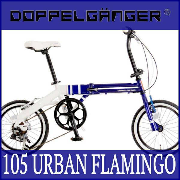 折り畳み自転車 ドッぺルギャンガー 16インチ折りたたみ自転車6段変速付 105 (DOPPELGANGER 105 URBAN FLAMINGO) 折畳み自転車【送料無料・メーカー直送・代引不可】
