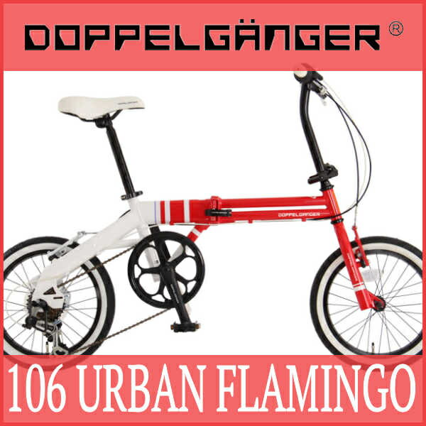 折り畳み自転車 ドッぺルギャンガー 16インチ折りたたみ自転車6段変速付 106 (DOPPELGANGER 106 URBAN FLAMINGO) 折畳み自転車【送料無料・メーカー直送・代引不可】