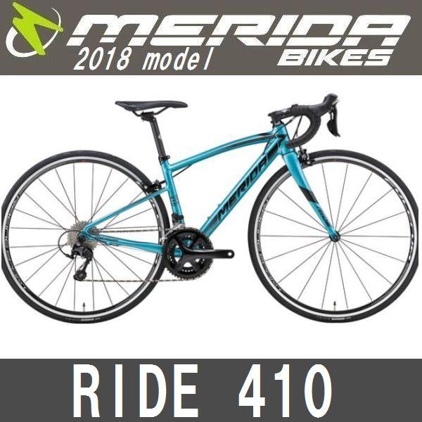 送料無料 ロードバイク メリダ ライド 410 (シルクペトロールブルー | EB46) 2018 MERIDA RIDE 410