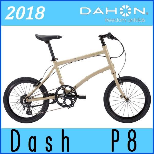 折りたたみ自転車 ダホン ダッシュP8 / デザートベージュ / 2018 DAHON Dash P8 折畳み自転車