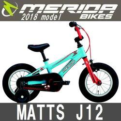 送料無料子供用自転車メリダマッツJ12(ライトブルー|EB59)2018MERIDAMATTSJ12(FMMT128)幼児用自転車