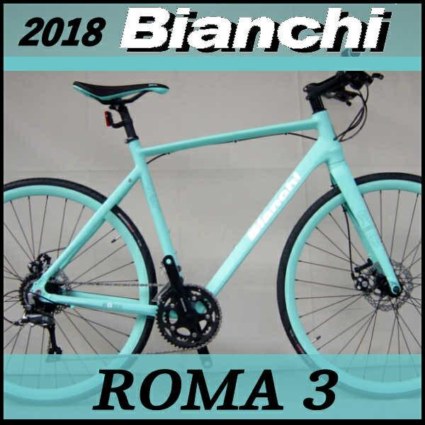 ビアンキ クロスバイク ローマ3 (マットチェレステ) Bianchi ROMA 3 2018