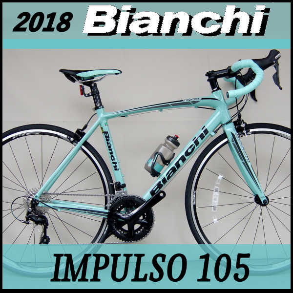 ビアンキ ロードバイク インパルソ 105 2018年モデル (チェレステ) Bianchi IMPULSO 105