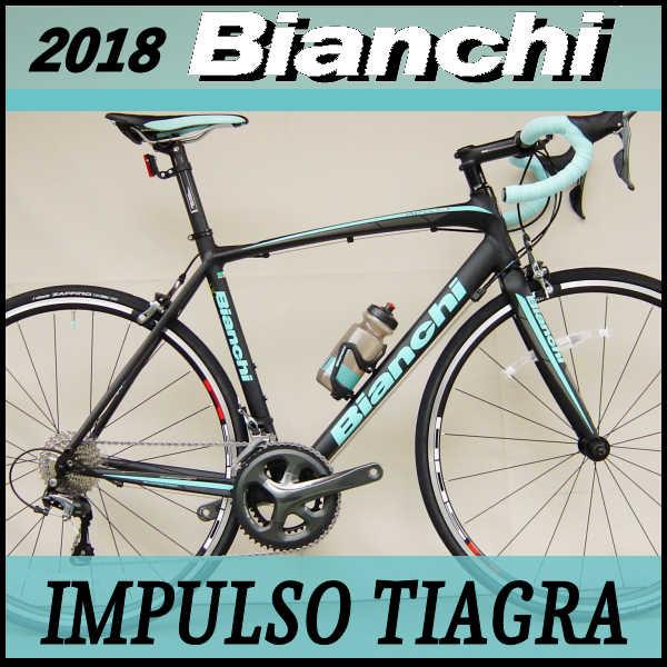 ビアンキ ロードバイク インパルソ ティアグラ 2018年モデル (マットブラック) Bianchi IMPULSO TIAGRA