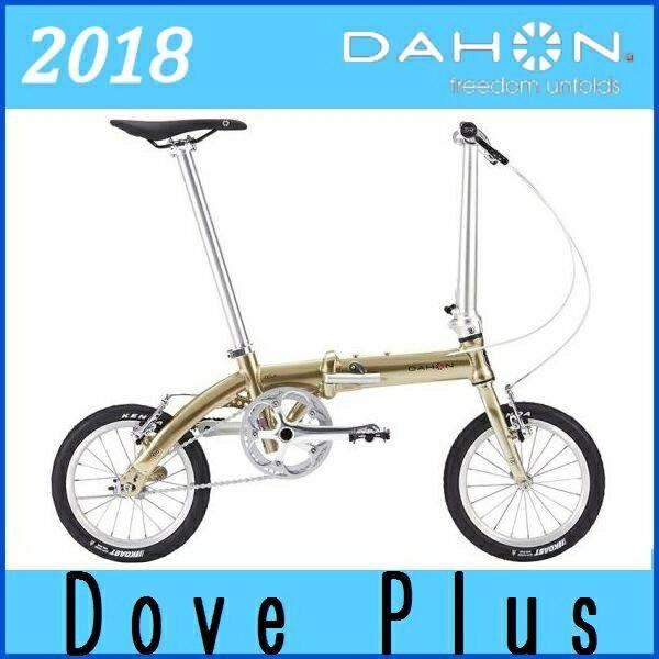 折りたたみ自転車 ダホン ダヴ プラス / プレミアムゴールド / 2018 DAHON Dove Plus 折畳み自転車