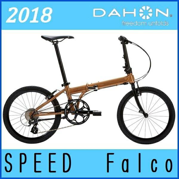 折りたたみ自転車 ダホン スピードファルコ / カッパーゴールド / 2018 DAHON Speed Falco 折畳み自転車