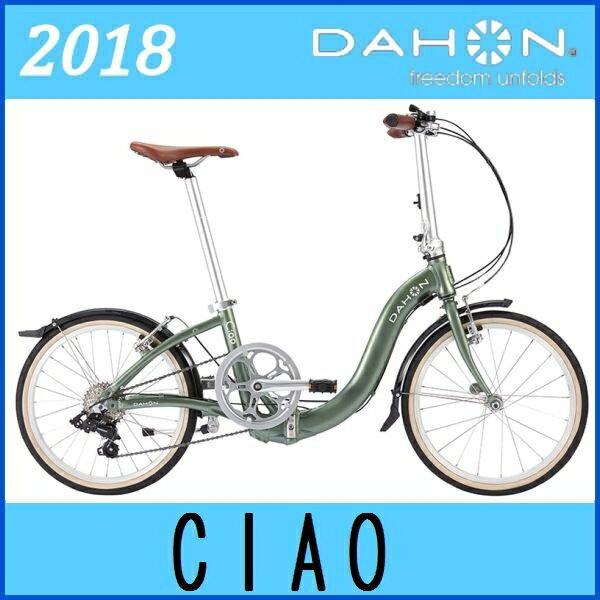 折りたたみ自転車 ダホン チャオ / カーキ / 2018 DAHON Ciao 折畳み自転車