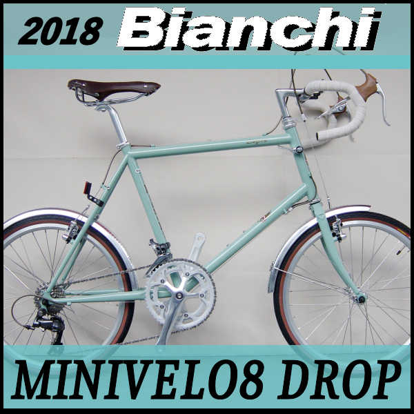 ビアンキ ミニベロ ミニヴェロ8 ドロップバー (チェレステクラシコ) Bianchi MINIVELO 8 DROP BAR 2018 小径車