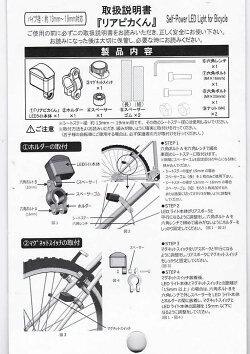 SAGISAKA(サギサカ)リアピカくん41850