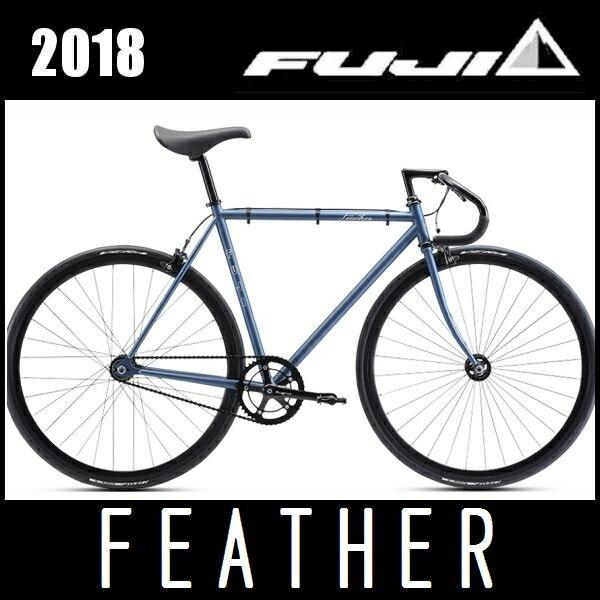 ロードバイク フジ フェザー (マットブルーグレー) 2018 FUJI FEATHER