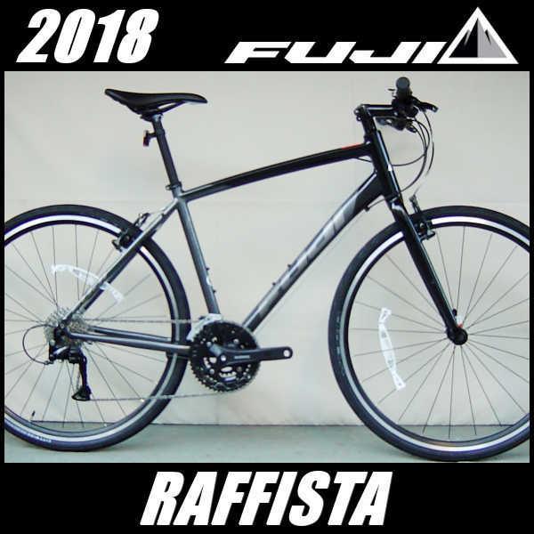 クロスバイク フジ ラフィスタ (チャコールブラック) 2018 FUJI RAFFISTA