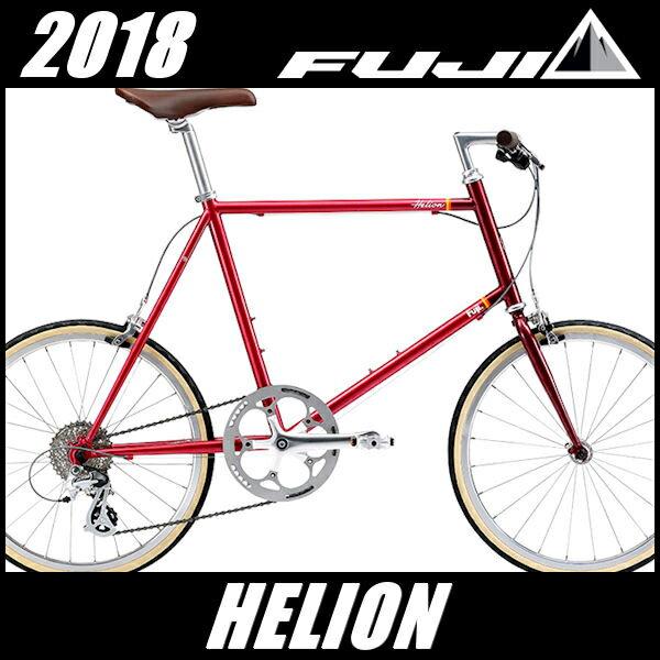 ミニベロ フジ ヘリオン (パイルレッド) 2018 FUJI HELION 小径自転車