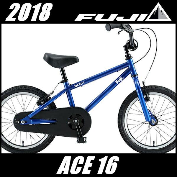 子供用自転車 フジ エース 16 (ディープシー) 2018 FUJI ACE 16