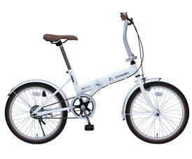 ミムゴ シトロエン FDB20G (バニラホワイト)折り畳み自転車 CITROEN FDB20G (MG-CTN20G) フォールディングバイク 365 【送料無料・メーカー直送・代引き不可】