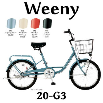 Minibero SOGO whiney 20-inch decorated three-stage 2014 Sogo WINNY 20-G3 02P01Mar15