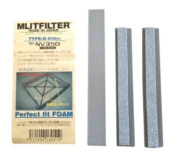 【日本製】 NV350 キャラバン 強力集塵!簡単交換!エアコンフィルター(エムリットフィルター) 取付け用キット  (D-010) 【RCP】02P09Jul16