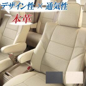 ヴォクシー80系(7人乗) シートカバー Artina アルティナ [ プレシャスレザー ] シートカバー 【本革PVC】 ブラック アイボリー 【RCP】