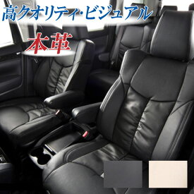 ヴォクシー80系(7人乗) シートカバー Artina アルティナ [ スタイリッシュレザー ] シートカバー 【本革PVC】 ブラック アイボリー 【送料込み】【RCP】