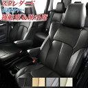 エルグランド E52系(8人乗) シートカバー 【運転席&助手席】 Artina アルティナ [ スタンダード ] シートカバーブラック グレー ベー…