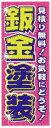 のぼり旗(幟/ノボリ)板金塗装・鈑金塗装(k-157)【RCP】02P09Jul16