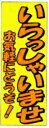 のぼり旗(幟/ノボリ)いらっしゃいませ(k-7)【RCP】02P09Jul16