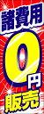 のぼり旗(幟/ノボリ)諸費用0円(k-210)【RCP】02P09Jul16