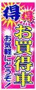 特大のぼり旗(幟/ノボリ)お買い得車(kt-18)【RCP】02P09Jul16