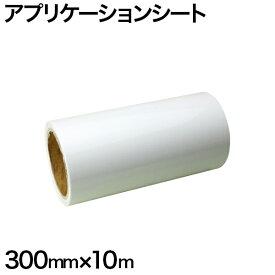 300mm×10m アプリケーションシート
